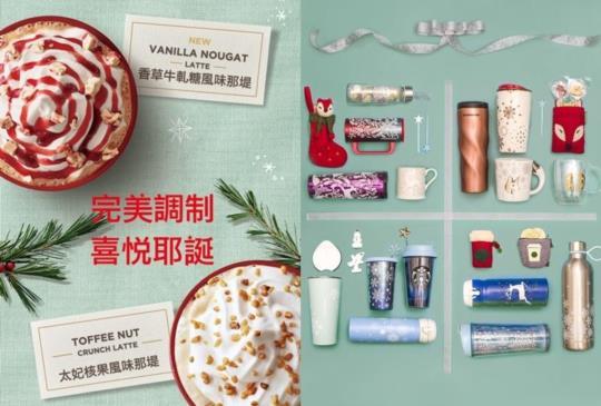 【每年最期待就是這一檔!星巴克近百款耶誕新品及季節限定飲品同步上市】