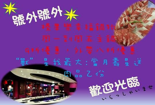 """【新北】Sweet榛果樂幸福鍋物-""""獸""""星我最大"""