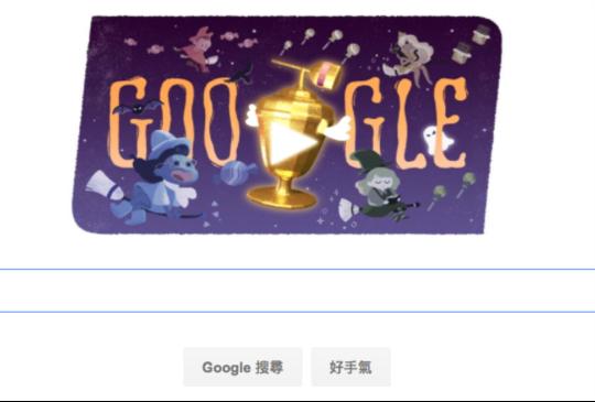 Google 首頁小遊戲,扮女巫歡慶萬聖節