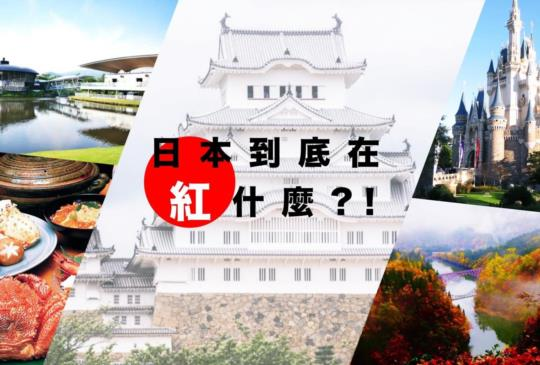 【日本到底在紅什麼?安排一趟秘境旅行你就會知道答案】