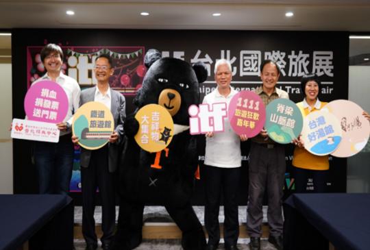 2019 ITF台北國際旅展 新增展館網羅全台溫泉、鐵道、山脈行程  推「1111旅遊狂歡嘉年華」