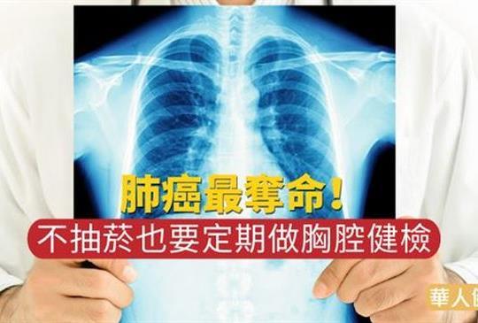 【肺癌最奪命!不抽菸也要定期做胸腔健檢!】