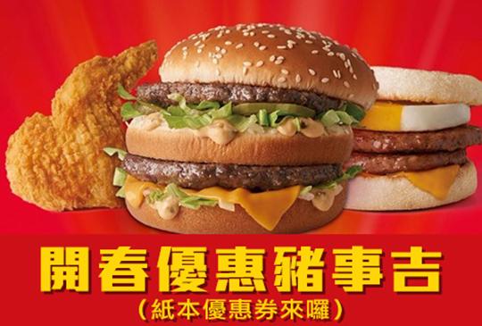 【McDonald's 麥當勞】2月麥當勞優惠券、折價券、coupon