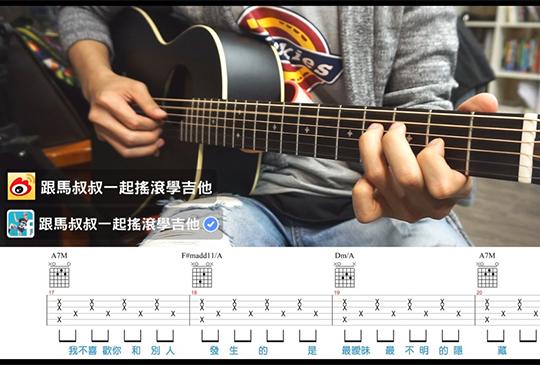 魏如萱 - 你啊你啊 [吉他#296]