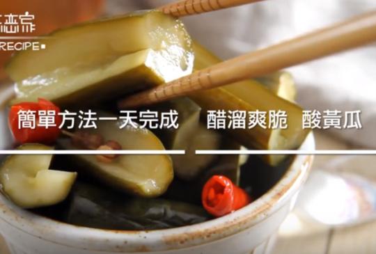影音食譜:一天入味 酸溜爽脆的椒麻 酸黃瓜