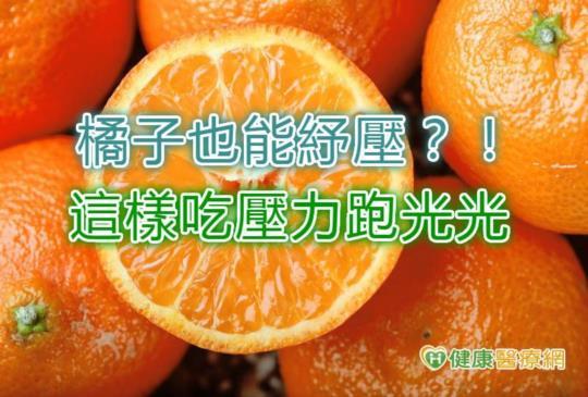 【橘子也能紓壓?!這樣吃壓力跑光光】