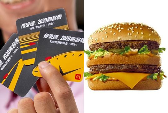 【McDonald's 麥當勞】2020年7月麥當勞優惠券、折價券、coupon