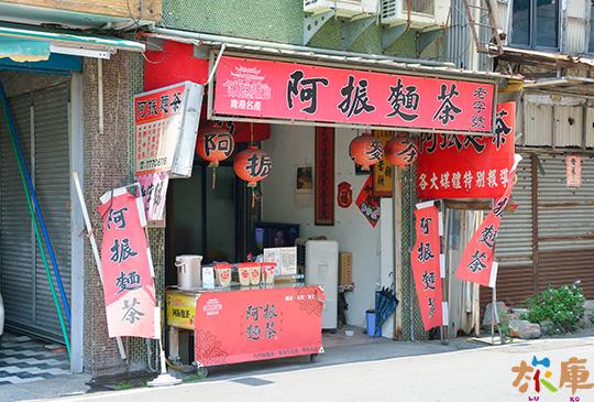阿振麵茶│鹿港鎮