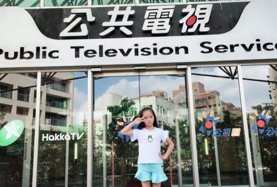 孩子吵著要看電視,不如帶他來參觀公共電視台,一窺電視製作的真面目!