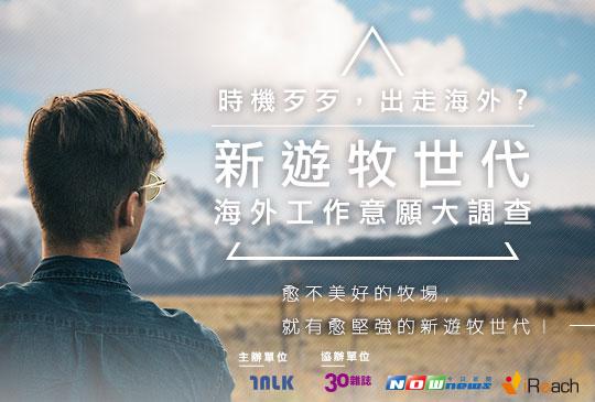 【新遊牧世代海外工作意願大調查: 近7成都想出走台灣!】