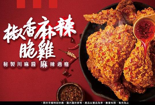 【肯德基KFC優惠券】2019年12月肯德基優惠代號、折價券、coupon來囉