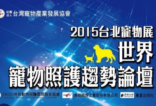 【2015台北寵物展】必去『世界寵物照護趨勢論壇』盛大登場