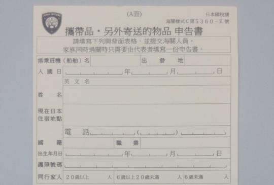 【旅日指南】輕鬆學會填寫日本出入境單及申告書