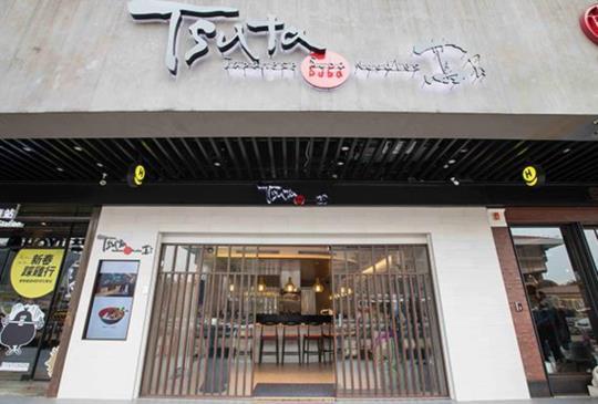 北車再添一星【米其林 Tsuta蔦 拉麵】台灣店一天限量四百碗!拉麵控準備好排隊吧!