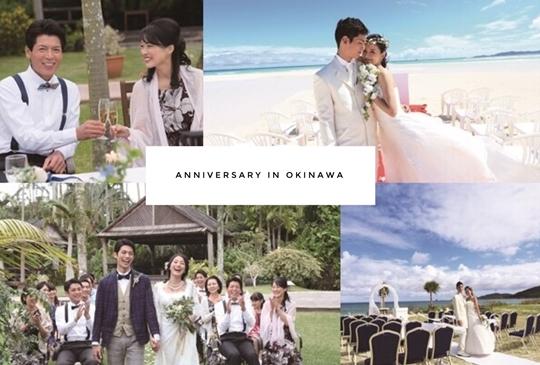 最嚮往的海島渡假方式大公開!一起前往「沖繩」體驗人生重要的四種紀念日!