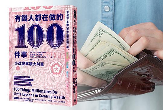 【贈書活動】《有錢人都在做的100件事》你每個月會存多少錢?巴菲特的建議在這裡!