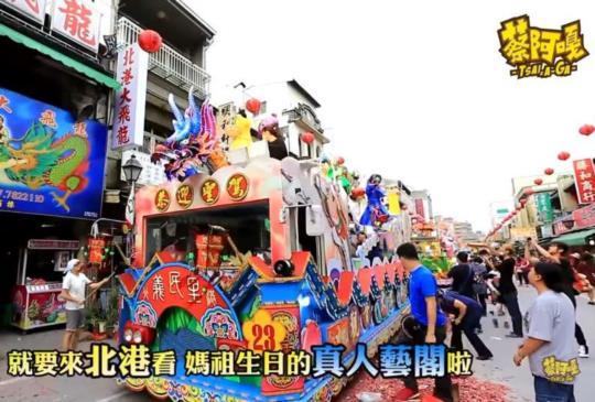 台灣版的迪士尼花車:北港藝閣!全台僅有喔!