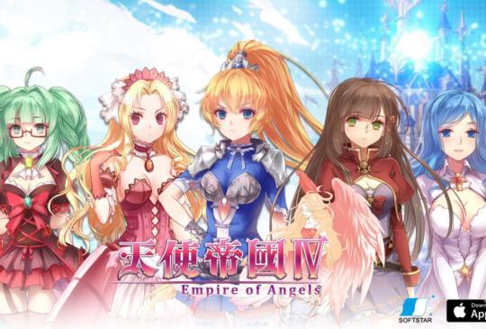 《天使帝國IV》iOS 版本與 Steam 版正式發售