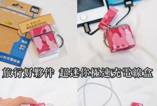 【開箱x旅行生活好夥伴】超迷你極速充電線盒(蘋果/安卓皆可通用)