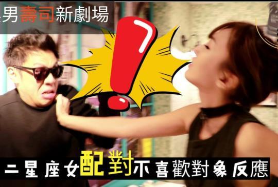 【黑男壽司新劇場】十二星座女 配對不喜歡對象的反應