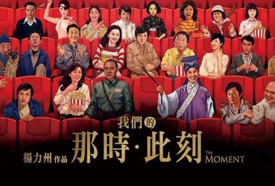 《我們的那時‧此刻》感動回顧台灣與電影歷史的青春歲月