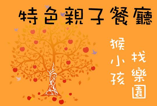 精選台北三家有特色的親子餐廳