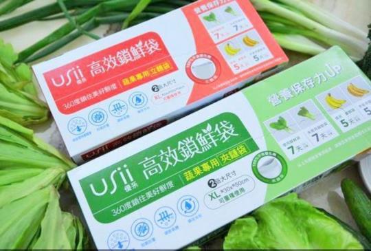 【USii優系高效鎖鮮袋】超強鎖鮮力!有效延緩蔬果老化,鎖住蔬果美味與營養