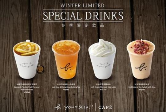 【b. YOURSELF CAFÉ  冬季限定飲品 沁香甜蜜好滋味】