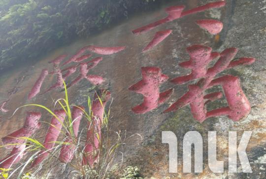 小武夷山 泰安瀑布 日本時代的車站 免費暢遊基隆3個旅遊景點