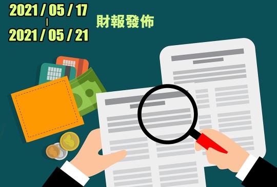 上市公司財報發佈日期 2021/05/17 ~ 2021/05/21
