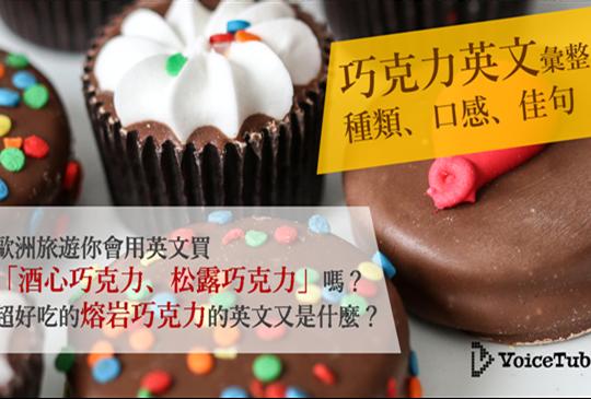 【生活英文】愛吃巧克力就該知道!酒心、松露巧克力的英文你會說嗎?巧克力種類、口感英文告訴你!