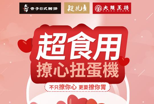 【王座集團】杏子豬排、段純貞、大阪王將撩到心坎禮「優惠券」! 打8折、免費菜餚送給你!