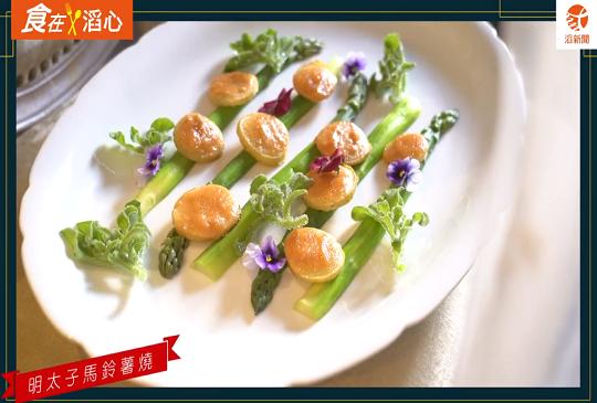 料理美學–穀雨-明太子馬鈴薯燒