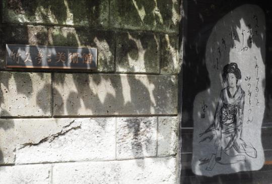 【東京‧浮世繪與美人畫,隱身在巷內的華麗繪卷。】