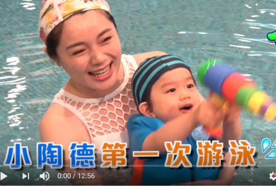 2歲小陶德第一次游泳 會怕水嗎?