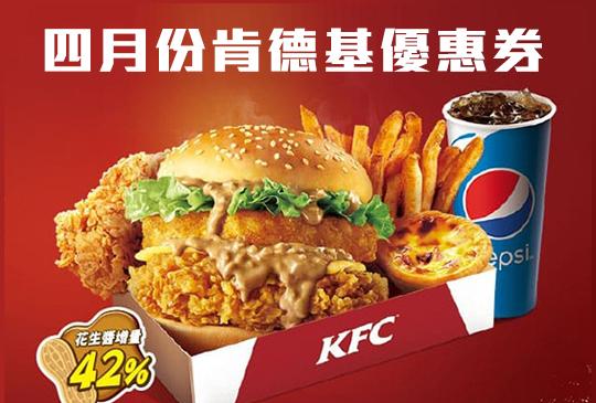 【肯德基KFC優惠券】4月肯德基優惠代號、折價券、coupon來囉