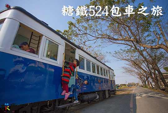 我們一起火車快飛。糖鐵524包車之旅!全台獨家體驗(紀念車票、特製餅乾、台糖冰棒、小車長體驗)