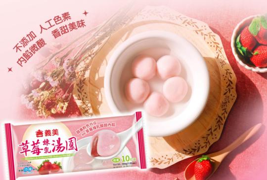 【幸福美食】布丁控、草莓控照過來!6款冬天限定新品湯圓暖暖登場
