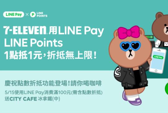 深入超商龍頭,LINE Pay 連 7-11 也能折抵線下點數