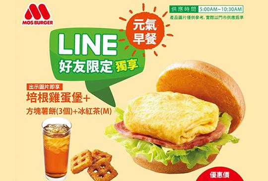 【MOS Burger摩斯優惠券】6月加入摩斯漢堡官方LINE好康多多!