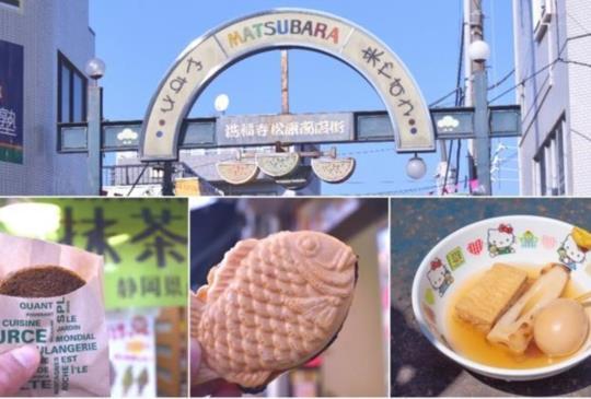 『橫濱的阿美橫町』洪福寺松原商店街用銅板吃遍整條街!