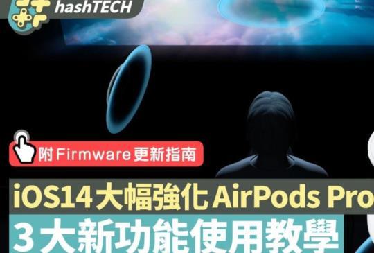 iOS 14配AirPods Pro實試空間音訊 教你3大新功能及更新Firmware