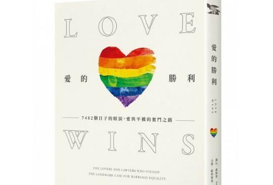 愛的勝利:7482個眼淚的日子,愛與平權的奮鬥之路!期許世間不再有歧視與遺憾