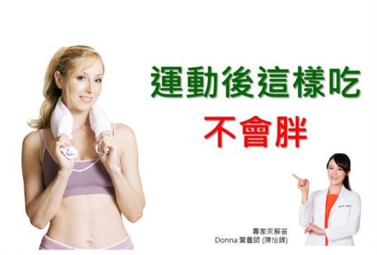 運動後這樣吃不會胖 ~ 運動後營養補充原則