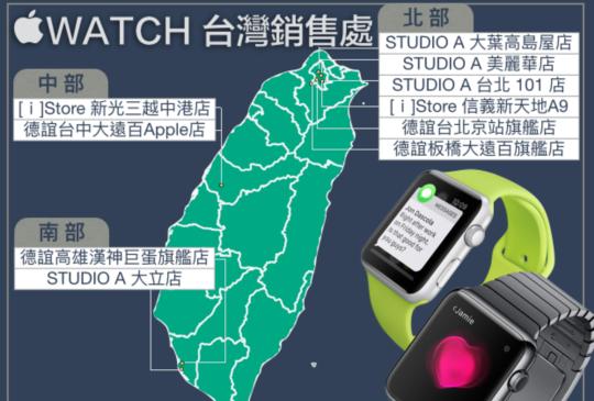 全台僅 10 地點有售,要買 Apple Watch 可別跑錯地方啦!