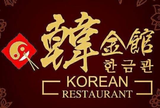 【台北】壽星韓服體驗--韓金館 韓國烤肉.韓國鍋物