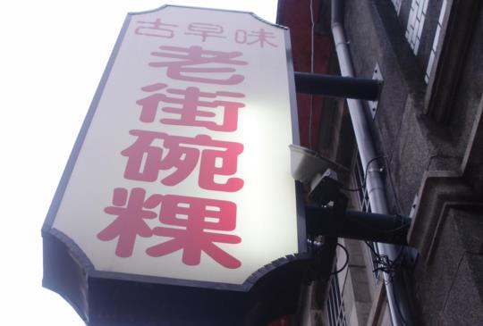 [雲林美食] 兩天吃三次~老街碗粿