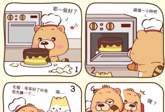 第【48】集-我的蛋糕不見了