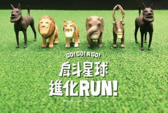 「戽斗星球進化RUN!」 開跑! 奔向進化終點!