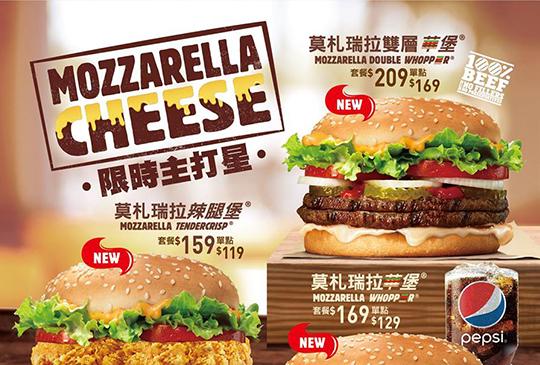 【BurgerKing 漢堡王】9月漢堡王優惠券、折價券、coupon